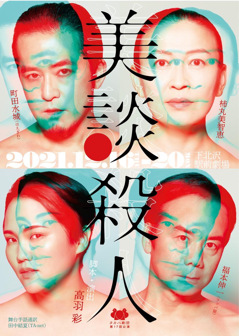 美談殺人チラシ、表面。出演者4名(町田水城、柿丸美智恵、高羽彩、福本伸一)の顔が4分割された紙面に並び、中央には美談殺人というタイトルが印字されている。