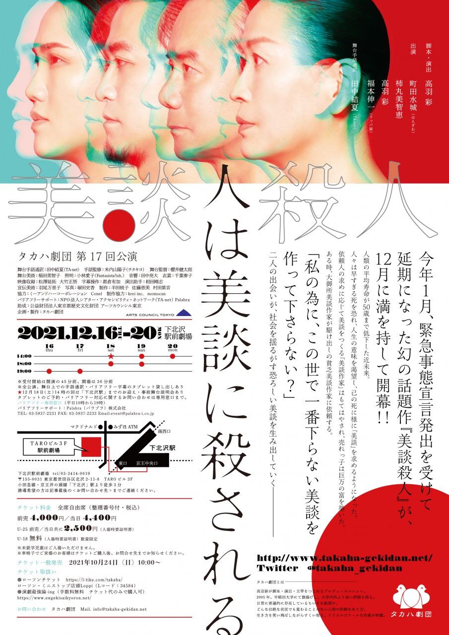 チラシ裏面。出演者4名の横顔が並び、紙面中央に「人は美談に殺される」というこの作品のキャッチコピーが書かれている。